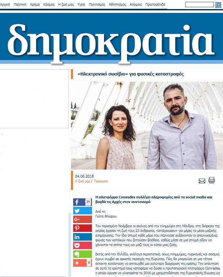 dimokratia_online