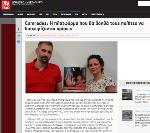 COMRADES in the Greek press & media